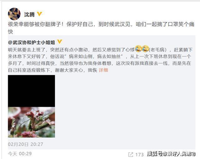 Sao Hoa ngữ động viên fan là bác sĩ chống dịch Covid-19