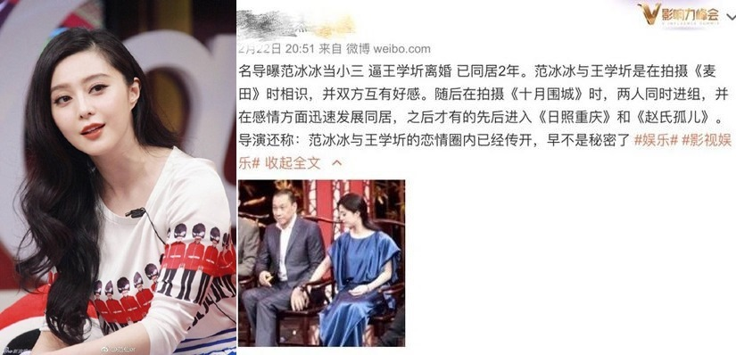 Phạm Băng Băng bị đồn làm người thứ 3 cặp kè bạn diễn 74 tuổi