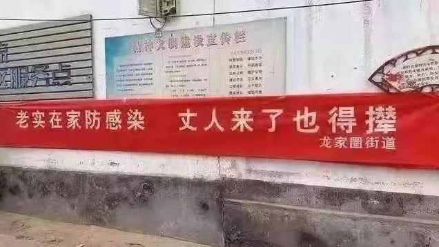 Muôn kiểu băng rôn tuyên truyền chống Covid-19 ở Trung Quốc