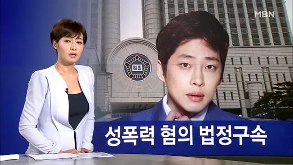 Sao Hàn lĩnh án gần 3 năm tù vì tội tấn công tình dục