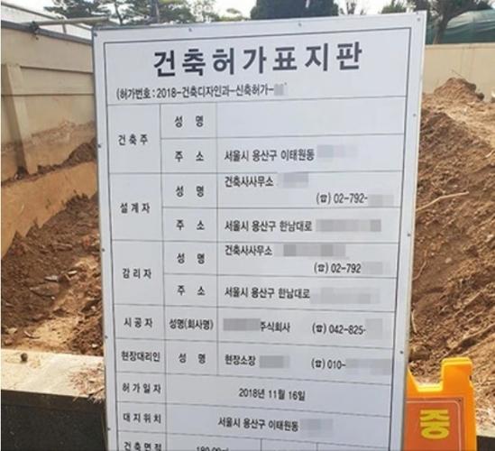 Song Joong Ki tháo dỡ biệt thự 200 tỷ từng sống với Song Hye Kyo