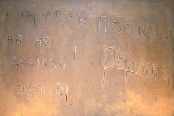 Bí ẩn trận đánh 'một mất một còn' ở pháo đài Brest
