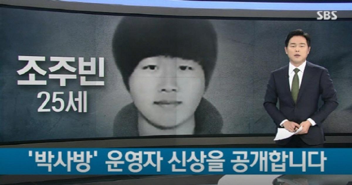 Lính quân đội là quản trị viên 'phòng chat tình dục' chấn động Hàn Quốc