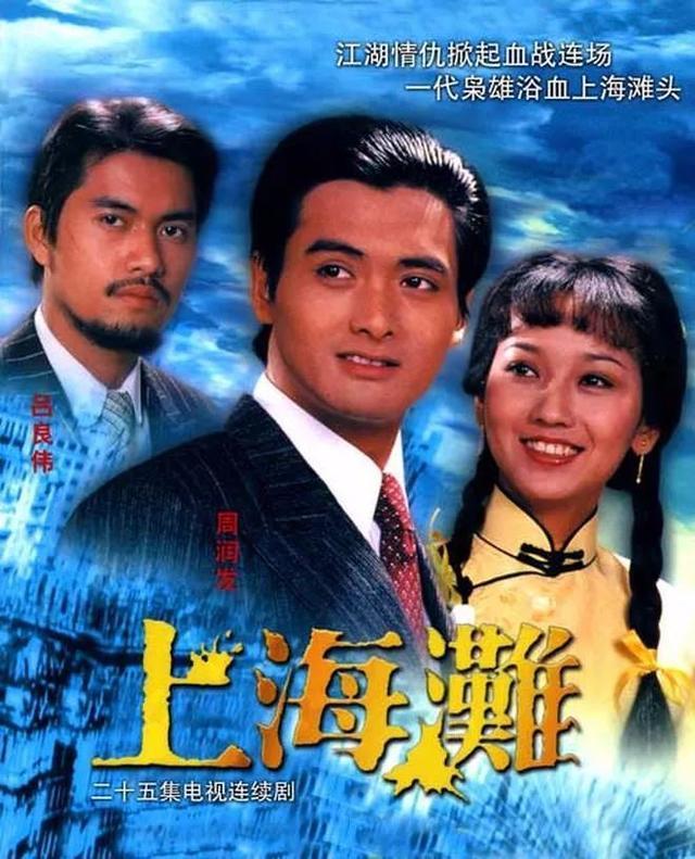 Dàn diễn viên 'Bến Thượng Hải' sau 40 năm