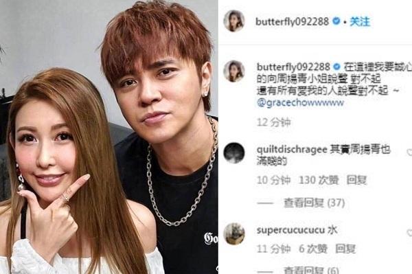 Người nổi tiếng xin lỗi Châu Dương Thanh vì vạ miệng scandal La Chí Tường