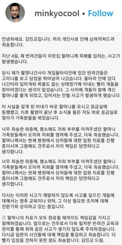 Diễn viên Hàn xin lỗi vì chó tấn công cụ bà 80 tuổi phải đi cấp cứu