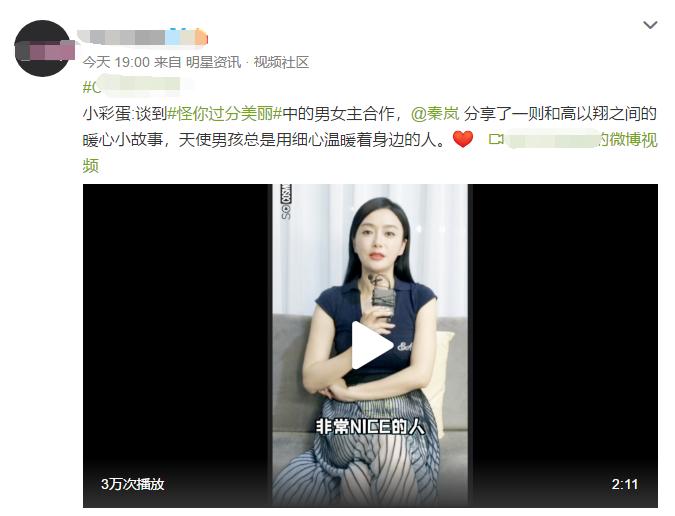 Tần Lam: 'Cao Dĩ Tường ít nói, nhút nhát nhưng vô cùng ấm áp'