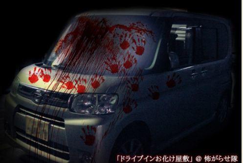 Trải nghiệm lái xe trong nhà ma tại Nhật Bản