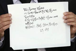 Hàn Quốc công bố di thư của cố thị trưởng Seoul