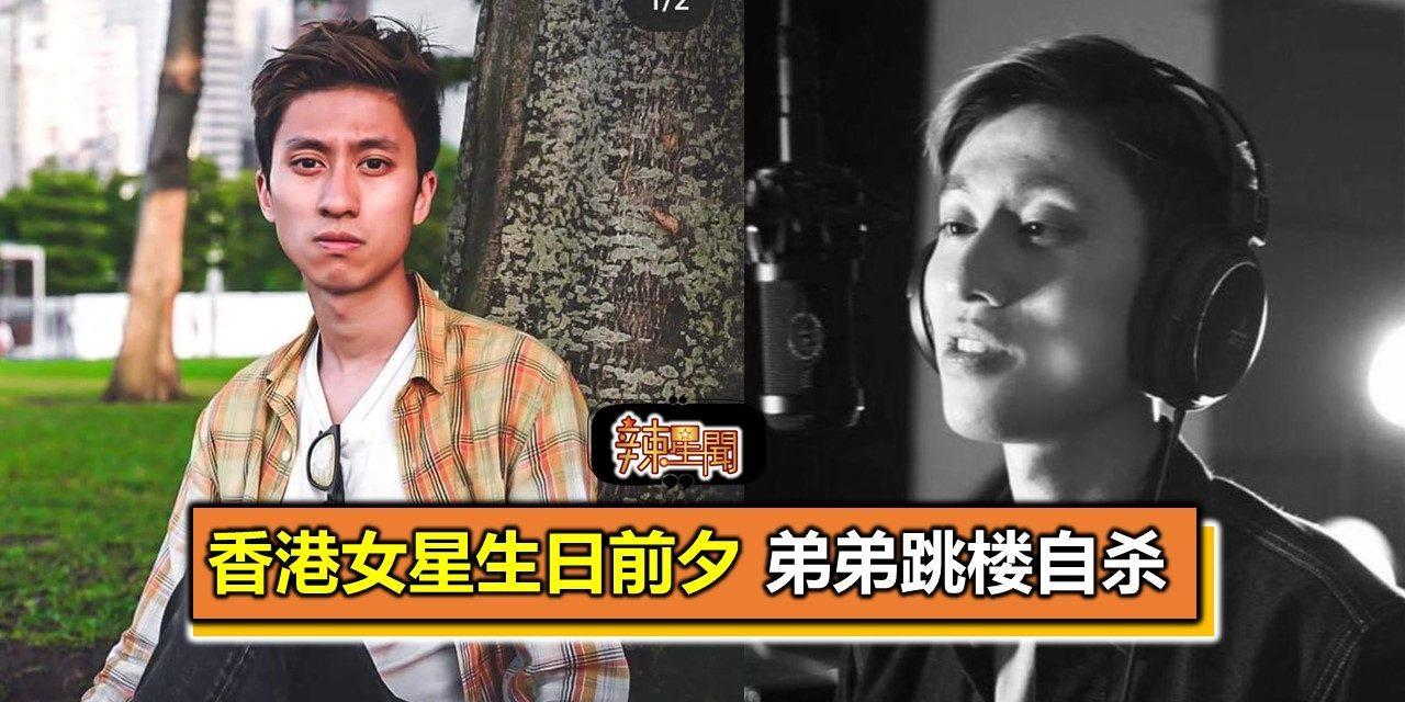 Tài tử Hong Kong qua đời tuổi 28 vì nhảy lầu