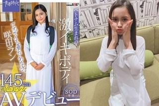 Nữ diễn viên JAV gốc Việt bê nguyên áo dài học sinh lên phim 18+