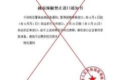 Cả gan giả mạo văn bản Hải quan Trung Quốc gây xôn xao Việt Nam