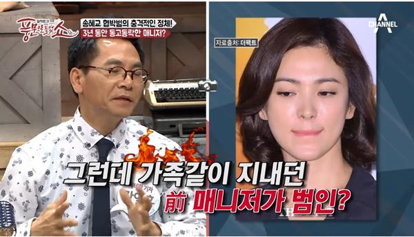 Song Hye Kyo từng bị quản lý cũ tống tiền 5,4 tỷ đồng và dọa tạt axit