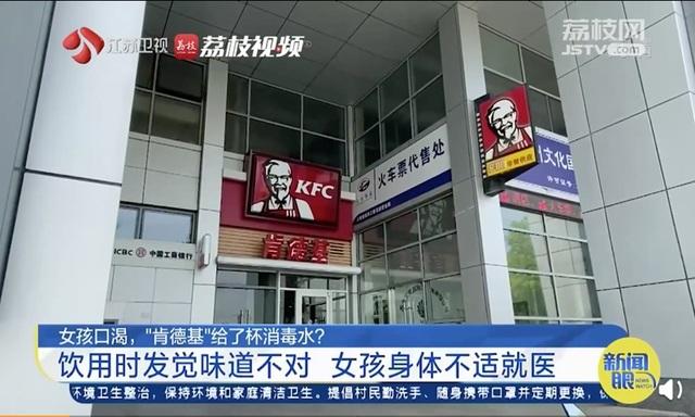 Đưa nhầm cốc nước khử trùng cho khách, KFC bị dân mạng Trung Quốc 'ném đá'