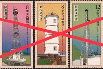 Lần thứ ba Bưu chính Đài Loan phát hành tem vi phạm chủ quyền quần đảo Trường Sa