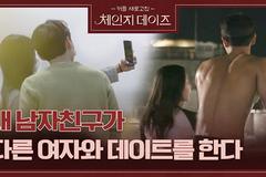 Show truyền hình Hàn Quốc bị tẩy chay vì cổ súy ngoại tình