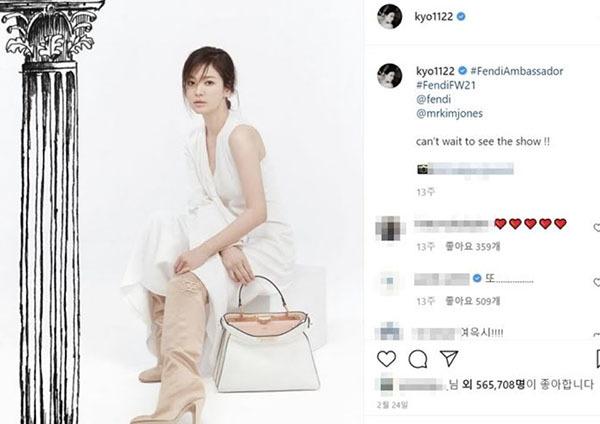 Song Hye Kyo nhận hơn 11 tỷ đồng để quảng cáo trên Instagram