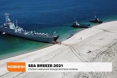 Bất chấp Nga phản đối, Mỹ và Ukraina tập trận ở Biển Đen