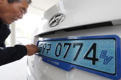 Các nước cấp biển số riêng cho xe điện: Dễ nhận diện, dễ quản lý