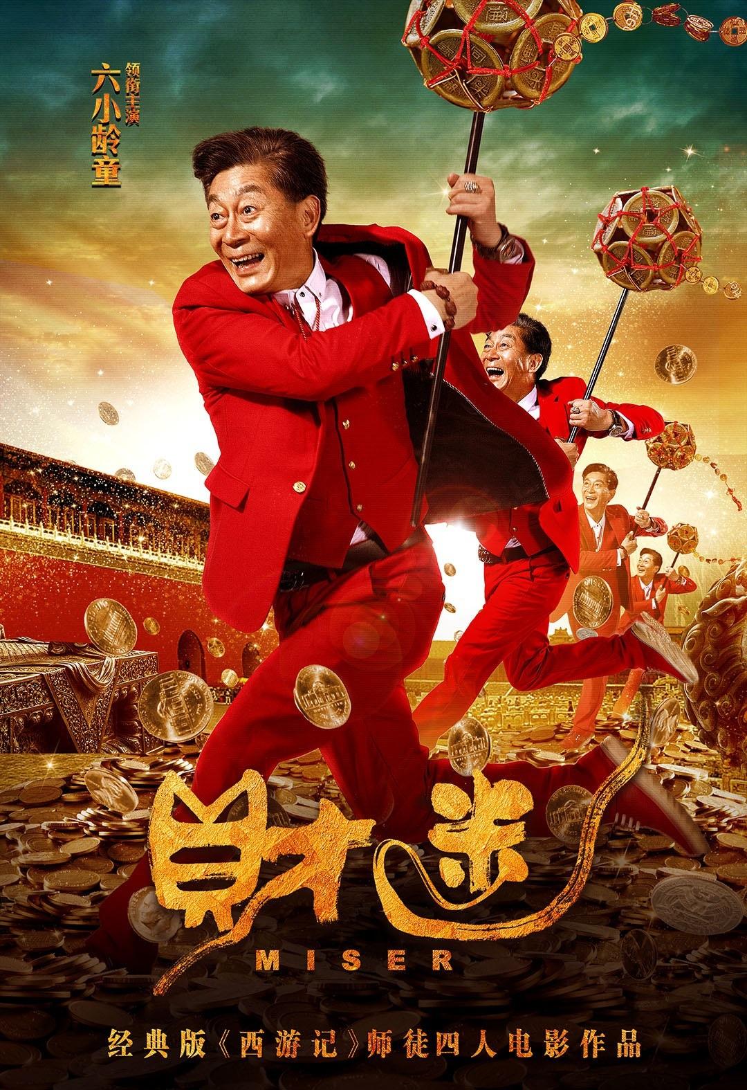 Dàn diễn viên 'Tây Du Ký' khiến công chúng Trung Quốc... 'phát ngấy'